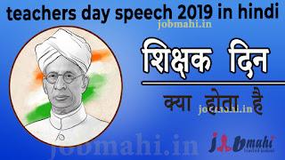 शिक्षक दिन क्या होता है ! teachers day speech 2019 in hindi