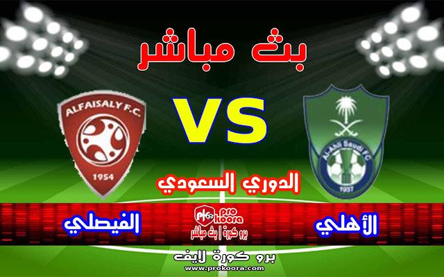 موعد مباراة الفيصلي والأهلي السعودي بث مباشر بتاريخ 15-08-2020 الدوري السعودي