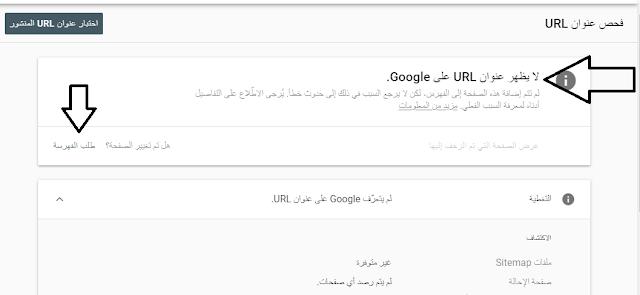 حل مشكلة لا يظهر عنوان url علي Google
