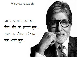 amitabh bachchan quotes, thoughts