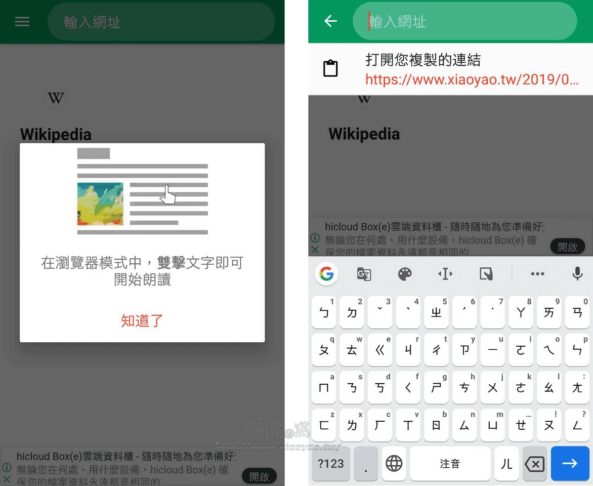 手機語音朗讀 App:T2S 文字朗讀發音,可讀文本,網頁還能儲存語音 MP3 (Android) - 逍遙の窩