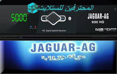 حصرى سوفت وير الاصلى JAGUAR -AG 999HD