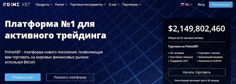 Мошеннический сайт primexbt.com/ru – Отзывы, развод. Компания PrimeXBT мошенники