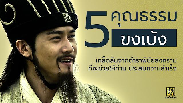 5 คุณธรรมของขงเบ้ง ที่ช่วยให้ประสบความสำเร็จ
