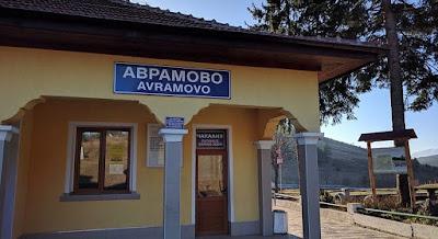 Аврамово