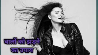 home remedies for hair fall and regrowth,balo ko jadane ka gharelu upay