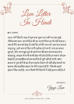 Images of love letters in hindi for girlfriend