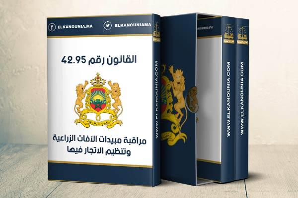 القانون رقم 42.95 المتعلق بمراقبة مبيدات الآفات الزراعية وتنظيم الاتجار فيها PDF