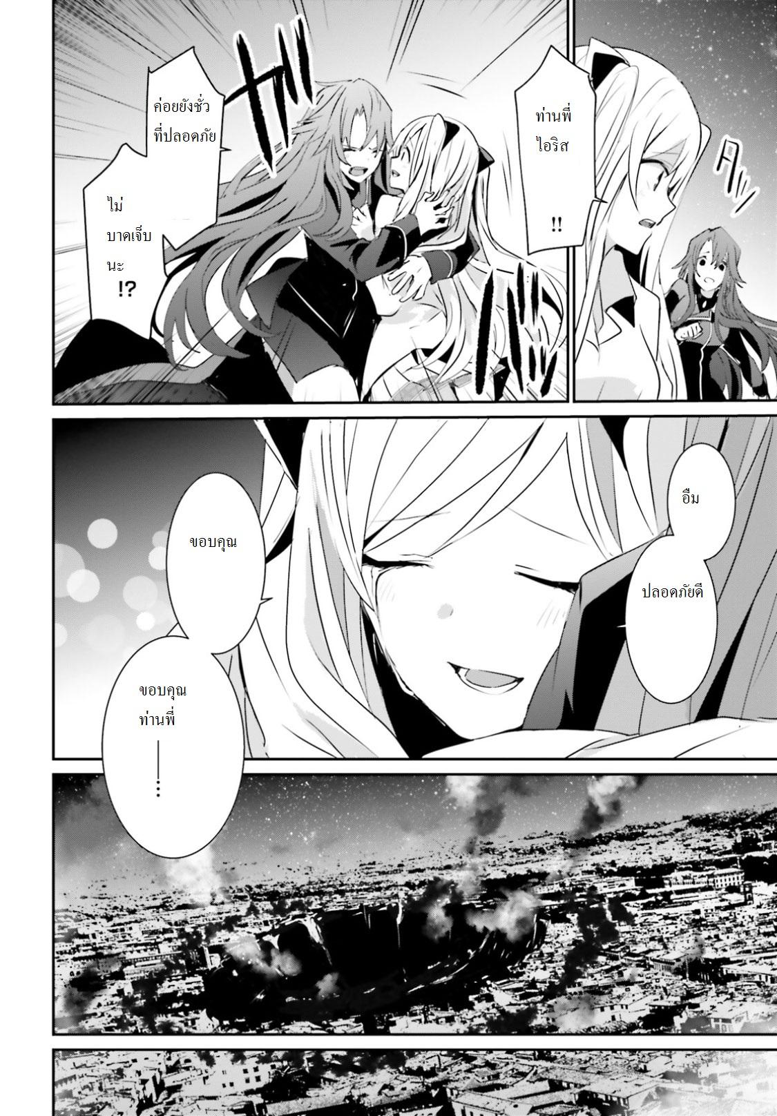 อ่านการ์ตูน Kage no Jitsuryokusha ni Naritakute! ตอนที่ 6 หน้าที่ 30