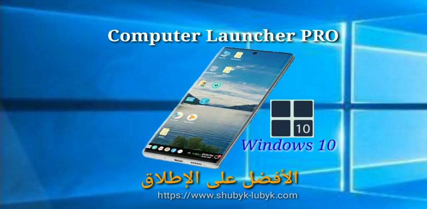 Computer Launcher Pro
