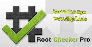 تحميل برنامج Root Checker اخر اصدار