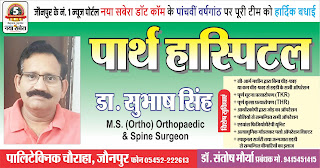 *#5thAnniversary : पूर्वांचल में प्रसिद्ध आर्थोपेडिक सर्जन डॉ. सुभाष सिंह की तरफ से जौनपुर के नं. 1 न्यूज पोर्टल नया सबेरा डॉट कॉम की 5वीं वर्षगांठ पर पूरी टीम को हार्दिक शुभकामनाएं*