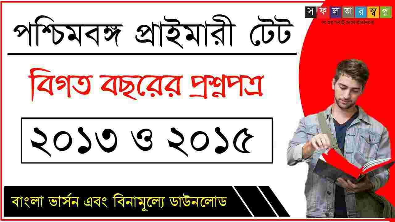 WB Primary TET Previous Year 2013-2015 Question Papers Bengali PDF-প্রাইমারী টেট বিগত ২০১৩-২০১৫ সালের প্রশ্নপত্র
