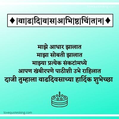 Birthday Wishes For Bhachi In Marathi