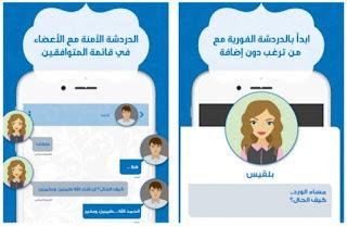 تحميل تطبيق زواجكم للدردشة أون لاين تنزيل برنامج للاندرويد والايفون