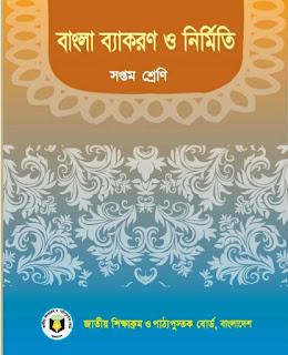 সপ্তম শ্রেণির বাংলা ব্যাকরণ ও নির্মিতি বই pdf |৭ম শ্রেণির বাংলা ব্যাকরণ ও নির্মিতি বই পিডিএফ