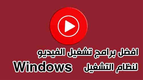 تحميل برنامج تشغيل جميع الفيديوهات Gom Video Player