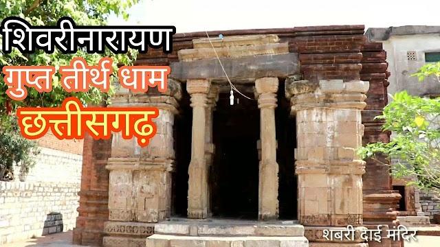 शिवरीनारायण का मंदिर माता शबरी का आश्रम छत्तीसगढ़-इतिहास के पन्नो में