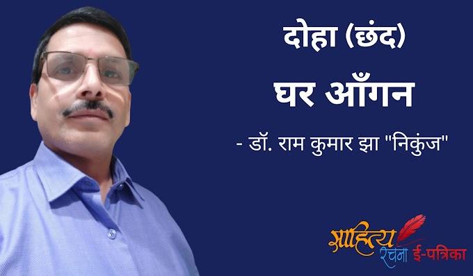 """घर आँगन - दोहा छंद - डॉ. राम कुमार झा """"निकुंज"""""""