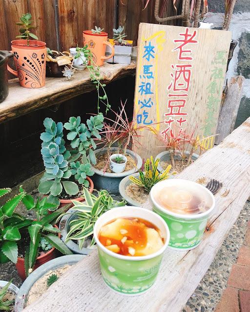 南竿-老酒豆花