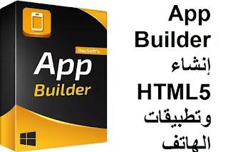 App Builder 2-2-85 إنشاء HTML5 وتطبيقات الهاتف