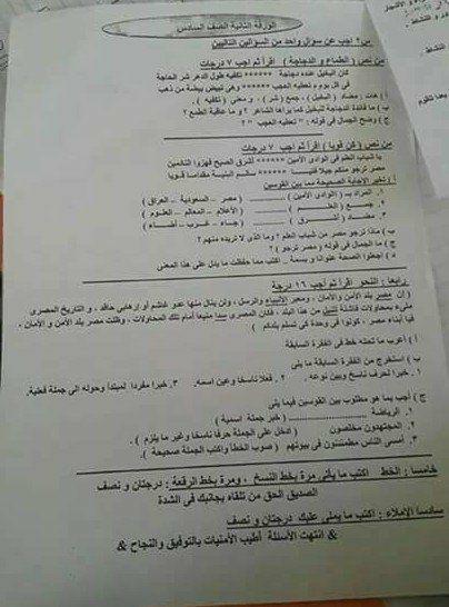 ورقة امتحان عربي للصف السادس الابتدائى الترم الاول 2018 ادارة المنتزة