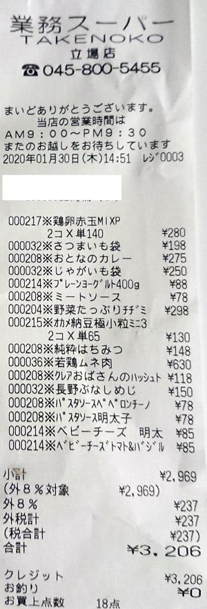 業務スーパー 立場店 2020/1/30 のレシート