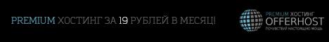 Pегистрация на Offerhost.ru