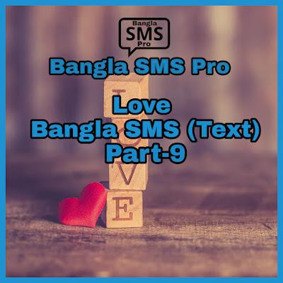 Love Bangla SMS (Text) Part-9 | ভালোবাসার বাংলা এসএমএস By Bangla SMS Pro HASIM sk