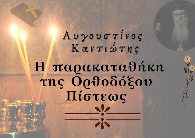 «Η παρακαταθήκη της Ορθοδόξου Πίστεως» - Αυγουστίνος Καντιώτης