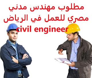 An Egyptian civil engineer is required to work in Riyadh  To work for a contracting establishment in Riyadh  Type of shift: full time  Education: Bachelor degree  Experience: At least three to five years of work in the field Be fluent in structural design To have a valid Saudi driving license  Salary: to be determined after the interview