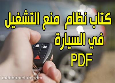 تحميل كتاب نظام منع التشغيل في السيارة PDF