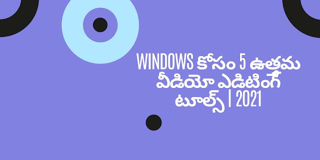 Windows కోసం 5 ఉత్తమ వీడియో ఎడిటింగ్ టూల్స్   2021