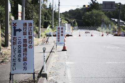 浪江町の帰宅困難区域付近の様子