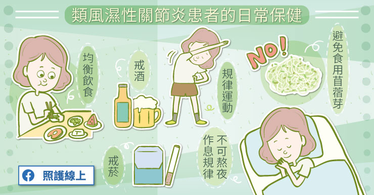 類風濕性關節炎患者的日常保健