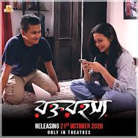 রক্তরহস্য  Bengali Cinema Rokto Rahoshya