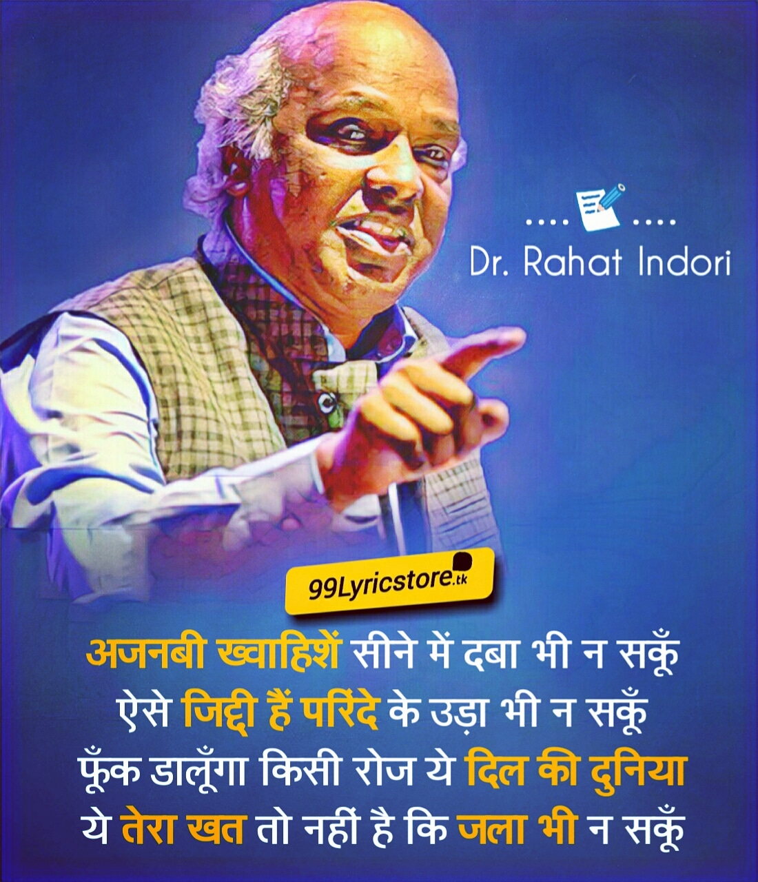 Ajnabi Khwaahishein Seene Me Daba Bhi Na Sakoon written and performed by Rahat Indori. This poetry is best Ghazal and Shayari of Rahat Indori.