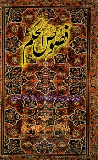 fusus-al-hikam-urdu-pdf-free-download