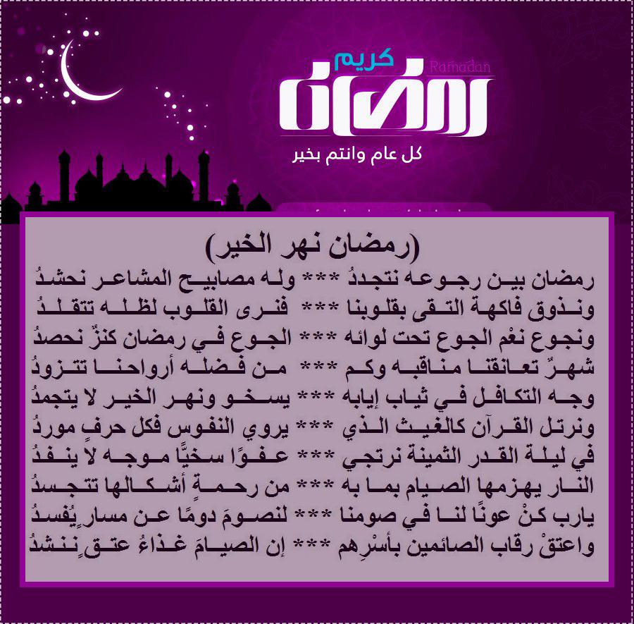 شعر فصيح عن رمضان اجمل قصائد فصحى لرمضان