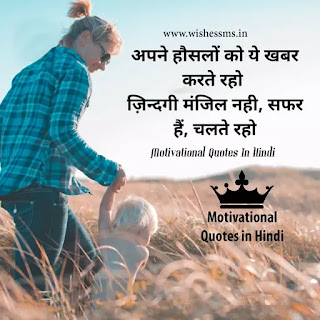 motivational quotes for success in life in hindi, success quotes hindi image, life success quotes in hindi, quotes on life success motivation in hindi, hindi quotes for success in life, hindi quotes on success life, inspirational quotes on success in life with images in hindi, motivational quotes in hindi for success for students, motivational quotes for work success in hindi, success quotes in hindi shayari, success quotes in hindi status