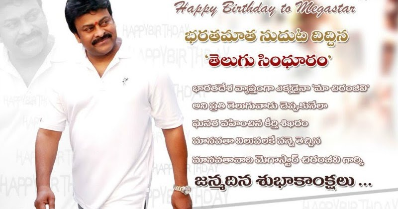 Happy Birthday To Annayya Mega Star Chiranjeevi Kapu Nadu For Kapu