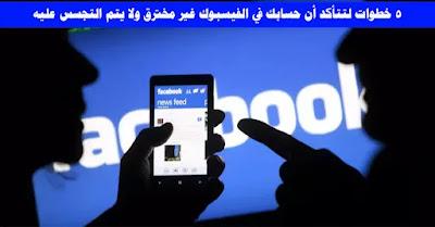 الفيسبوك,اختراق الفيس بوك,حماية حساب الفيسبوك,اختراق الفيسبوك,فيسبوك,كيف تعرف فيسبوك مخترق,كيف اعرف ان حسابي مخترق في الانستقرام,حماية الفيسبوك,معرفه هل حسابي الانستقرام مخترق,كيفيه معرفه هل حسابي الانستجرام مخترق,حماية الفيسبوك من الاختراق,حماية حسابي في فيسبوك,طريقة تامين حسابك عالفيس بوك,كيف اعرف ان حسابي مخترق في تويتر,كيفية حماية الفيسبوك من الاختراق,حساب فيس بوك مخترق,من دخل الي حسابك في فيسبوك,كيف اعرف الشخص الذي اخترق حسابي,تجسس علي حسابك في فيسبوك,استرجاع حساب الفيس بوك المخترق