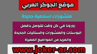 منشورات اسلاميه جديدة 2021 - الجوكر العربي