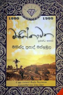 manikkawatha sinhala novel