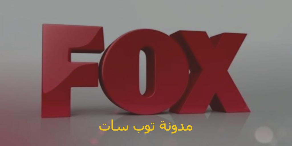 تنزيل تردد قناة التركية fox tv التركية على نايل سات وترك سات 2020