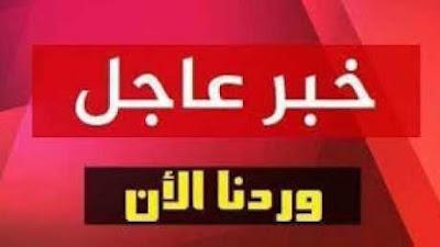 اخبار عاجلة وهامة لما يحدث الآن فى مصر