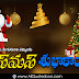 Top 2019 Happy Christmas Greetings in Telugu HD Wallpapers Best Telugu Wishes Messages Merry Christmas Wishes Whatsapp Pictures Online Images Free Download