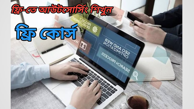 ফ্রি-তে আউটসোর্সিং শিখুন ও ইনকাম করুন || আউটসোর্সিং শিখার বই। outsourcing Learn.