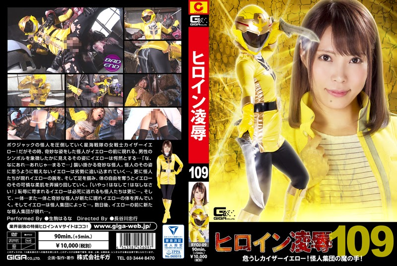 RYOJ-09 Heroine Give up Vol.109 -Kaiser Yellow dalam Bahaya!  Tangan Jahat dari Monster Corps-