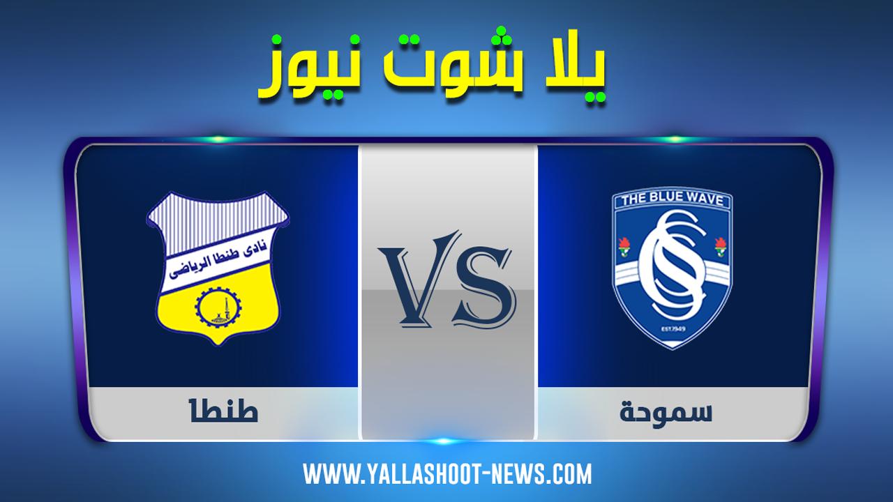 مشاهدة مباراة سموحة وطنطا بث مباشر اليوم الأحد 30-8-2020 الدوري المصري